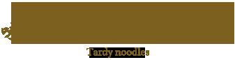 味三昧の手延べ麺 Tardy noodles