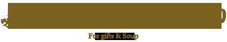 ギフト・おつゆ For gifts & Soup