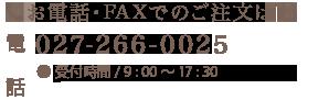 お電話でのご注文は 027-266-0025 受付時間:9:00~17:30 休業日:第2・4日曜日、3月27日、4月10、4月24日